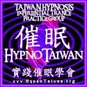 HypnoTaiwan Meetup