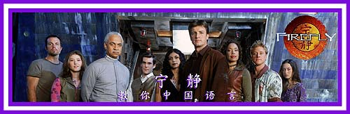 Video to Learn Chinese By from Joss Whedon's FIREFLY . . . or not