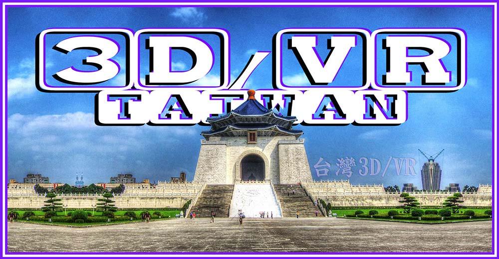 3D/VR/AR/360° Taiwan